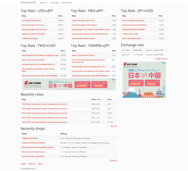 screencapture-exchanger-jp-1479862579239