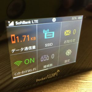 FUJI Wi-Fi を導入してみた
