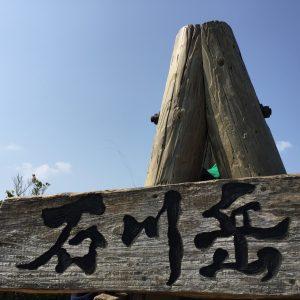 石川岳登山(Cコース)してきたよ