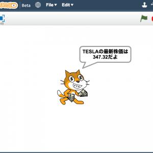 ScratchXでリアルタイム株価を取得してみた