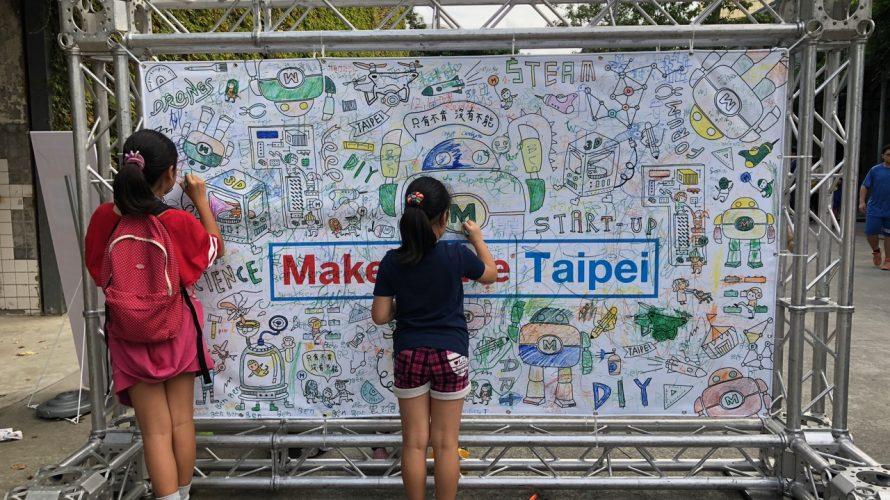MakerFaire Taipei 2018 に行ってきた!