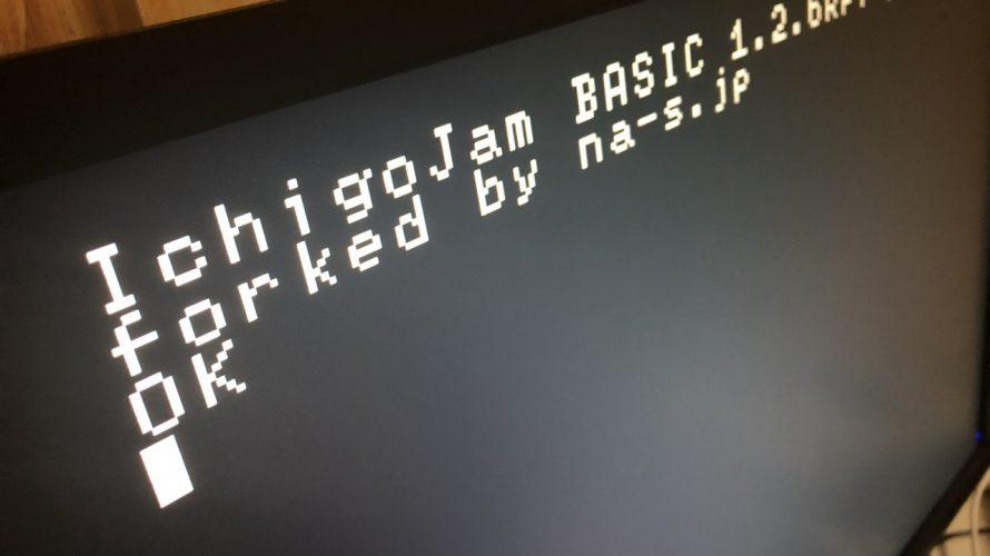 IchigoJam BASIC RPi を触ってみた