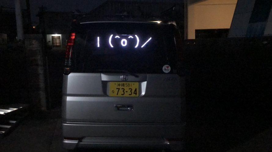 LEDで車載サイネージを作ってみた